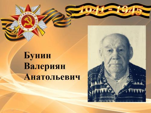 1941-1945 Бунин Валериян Анатольевич