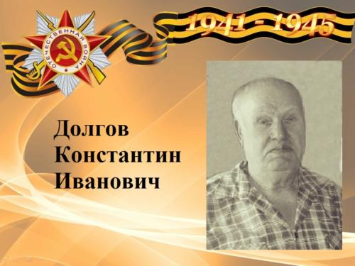 1941-1945 Долгов Константин Иванович