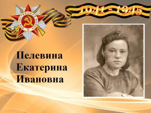 1941-1945 Пелевина Екатерина Ивановна