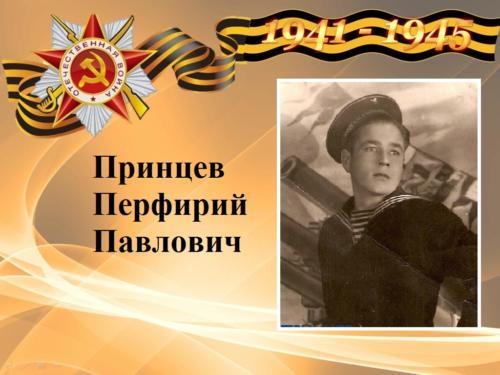 1941-1945 Принцев Перфирий Павлович