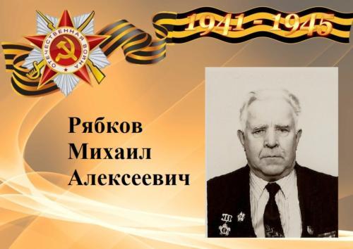 1941-1945  Рябков Михаил Алексеевич