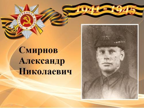 1941-1945 Смирнов Александр Николаевич