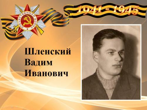 1941-1945 Шленский Вадим Иванович