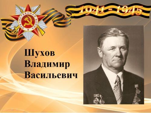 1941-1945 Шухов Владимир Васильевич