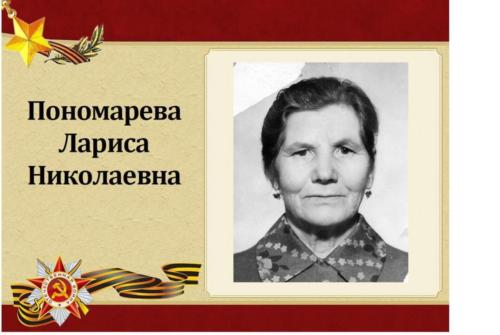 1941-1945 Пономарева Лариса Николаевна