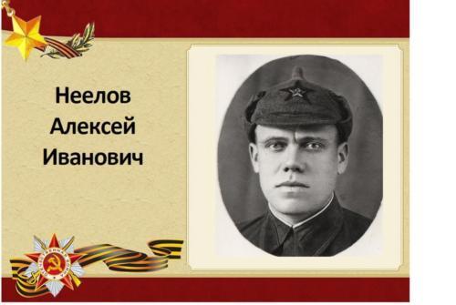 1941-1945 Неелов Алексей Иванович